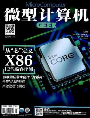 极客GEEK(微型计算机极客版)(1年共12期)(杂志订阅)