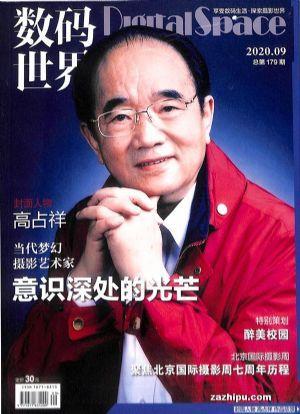 数码世界(1年共12期)(杂志订阅)