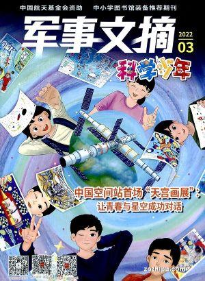军事文摘科学少年 (1年共12期)(杂志订阅)