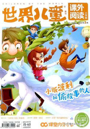 世界儿童小学生阅读(原名:小学生阅读)(1年共12期)(杂志订阅)