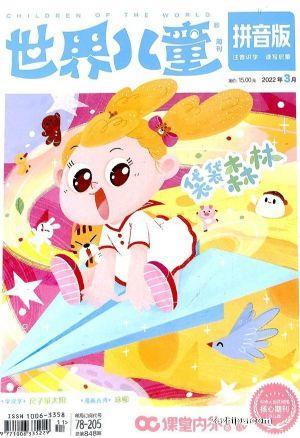 世界儿童拼音版(1年共12期)(杂志订阅)