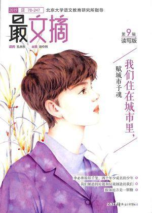 最文摘(1年共12期)(杂志订阅)