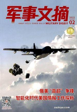 军事文摘(1季度共3期)(杂志订阅)