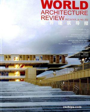 世界建筑导报(1年共6期)(杂志订阅)