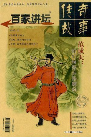 百家讲坛 蓝版(1年共12期)(杂志订阅)