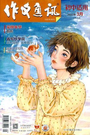 作文通讯初中版(1年共12期)(杂志订阅)
