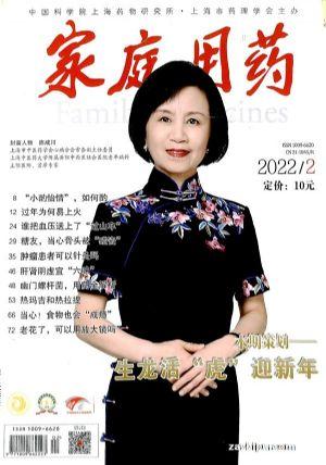家庭用药(1年共12期)(杂志订阅)