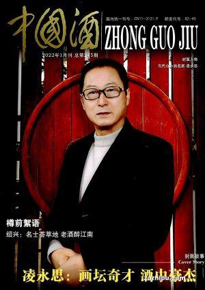 中国酒(半年共6期)(杂志订阅)