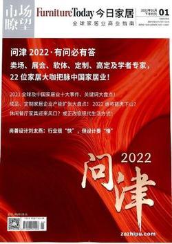 今日家具(1年共12期)(大发快3官方网订阅)