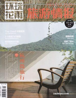 旅游情报(半年共2期)(杂志订阅)