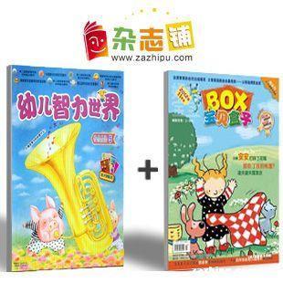 幼儿智力世界+宝贝盒子两刊组合订阅(1年共12期)(杂志订阅)