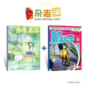 儿童文学(少年版)+我们爱科学(少年版)两刊组合订阅(1年共12期)(杂志订阅)
