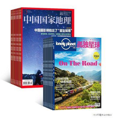 送国家地理挂历 中国国家地理+孤独星球两刊组合订阅(1年共12期)(杂志订阅)