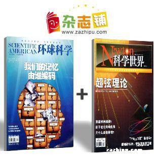 環球科學(1年共12期)+科學世界(1年共12期)兩刊組合訂閱(雜志訂閱)