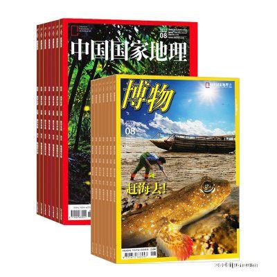 中国国家地理(1年共12期)+博物(1年共12期)两刊组合订阅(杂志订阅)