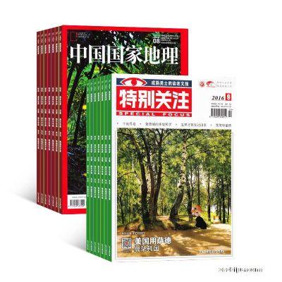 中国国家地理(1年共12期)+特别关注两刊组合订阅(1年共12期)(杂志订阅)