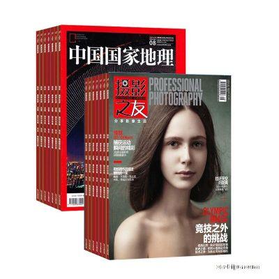 摄影之友(1年共12期)+中国国家地理两刊组合订阅(1年共12期)(杂志订阅)