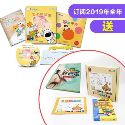 米卡成长天地童童版4-5岁适用(1年共12期)(杂志订阅)