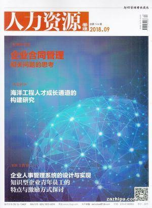 人力资源管理(半年共6期)(杂志订阅)