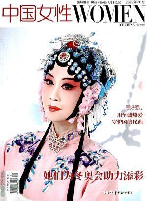 中国女性(半年共6期)(杂志订阅)
