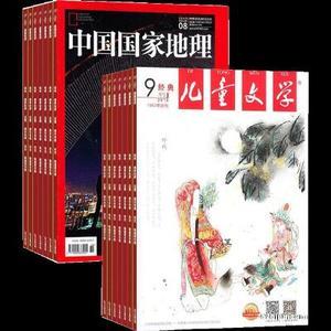 儿童文学(少年版)+中国国家地理两刊组合订阅(1年共12期)(杂志订阅)