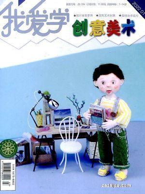 创意美术与手工(半年共6期)(杂志订阅)