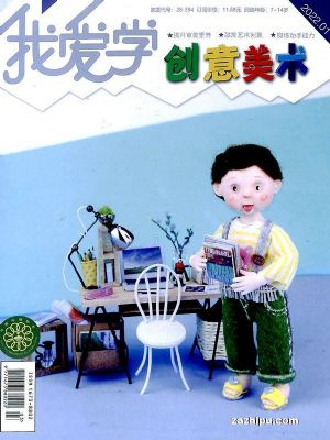 创意美术与手工(1季度共3期)(杂志订阅)