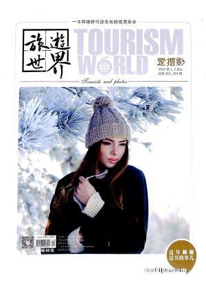 旅游世界(1季度共3期)(杂志订阅)