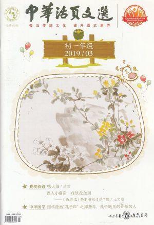中华活页文选初一版(1年共12期)(杂志订阅)