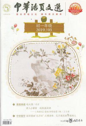 中华活页文选初一版(半年共6期)(杂志订阅)