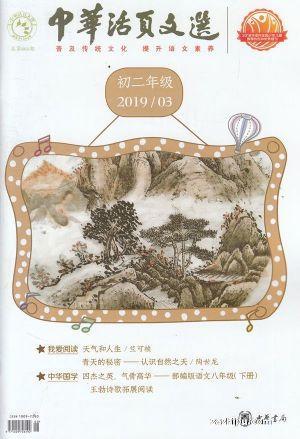 中華活頁文選初二版(1年共12期)(雜志訂閱)