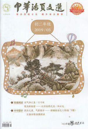 中华活页文选初二版(半年共6期)(杂志订阅)