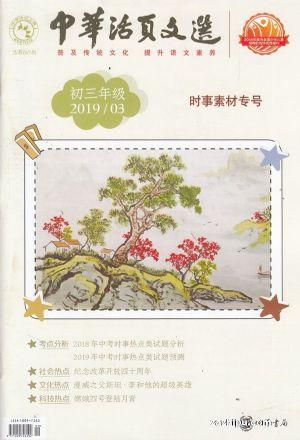 中华活页文选初三版(半年共6期)(杂志订阅)