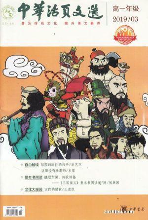 中華活頁文選高一版(1年共12期)(雜志訂閱)