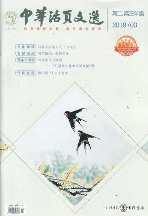 中华活页文选高二高三版(半年共6期)(杂志订阅)