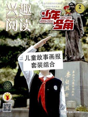 儿童故事画报套装组合(1年共12期)(杂志订阅)
