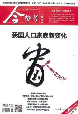 今参考政界(1年共12期)(杂志订阅)