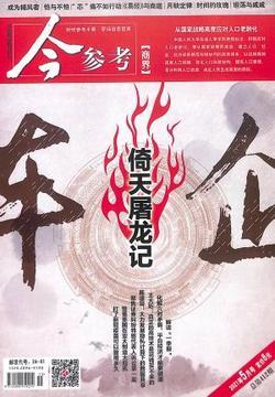 今参考商界(1年共12期)(杂志订阅)