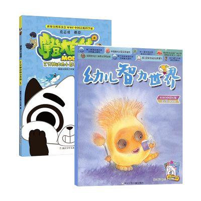 幼儿智力世界(1年共12期)+预售摩登大自然三分钟动物小百科(1-6册)