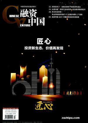 融资中国(1年共12期)(杂志订阅)