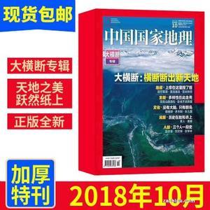 现货中国国家地理2018年10月特刊【268区域包邮】