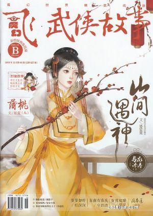 花火飞魔幻B版(1年共12期)(杂志订阅)
