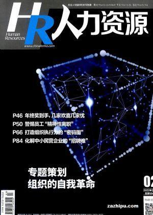 人力资源(杂志订阅)(1季度共3期)