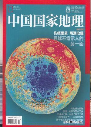 现货2018年1月起订 中国国家地理(1年共12期)(杂志订阅)