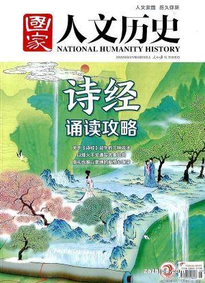 國家人文歷史(原文史參考)(1季度共6期)(雜志訂閱)