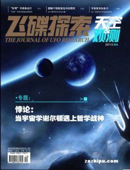 飞碟探索天文和观测(1年共12期)(杂志订阅)