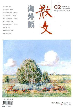 散文海外版(1年共12期)(雜志訂閱)