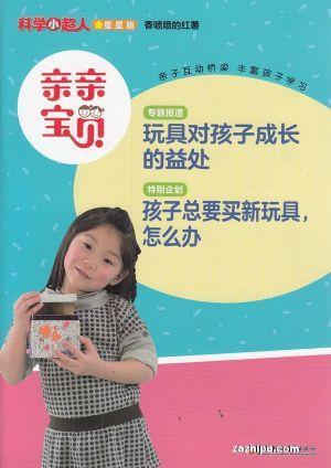 科学小超人星星版(3岁)(1年共6期)(杂志订阅)