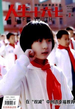 人生十六七(1年共12期)(杂志订阅)