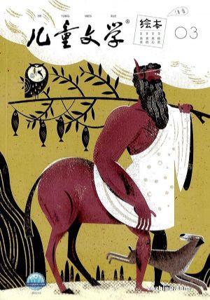 儿童文学(儿童双本套)(半年共6期)(杂志订阅)【杂志铺专供】